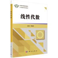 出版社直发 线性代数 李福乐 科学出版社 9787030506627