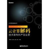【二手书8成新】云计算解码技术架构和产业运营 雷葆华 电子工业出版社