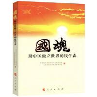 【正版二手书9成新左右】国魂 中国航天系统科学与工程研究院 人民出版社