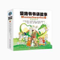 蒙施爷爷讲故事双语典藏版第一辑(全11册)