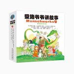 童立方・蒙施爷爷讲故事双语典藏版 (第1辑全11册)