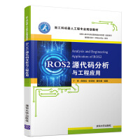 ROS2源代码分析与工程应用