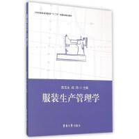 服装生产管理学(纺织服装高等教育十二五部委级规划教材)