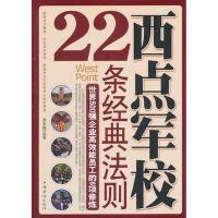 【正版二手书9成新左右】西点军校22条经典法则 吴天成 中国华侨出版社