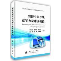 赛博空间作战蓝军力量建设概论 柯宏发 国防工业出版社 9787118110357