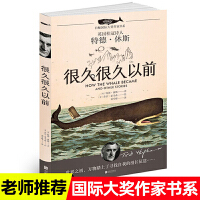 很久很久以前 白鲸国际大奖作家书系名师张祖庆推荐2020年小学生寒假书单小学生四五六年级课外阅读书籍9-10-11-1