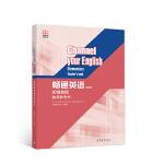 畅通英语(第四版)初级教程教师参考书