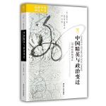 海外中国研究・中国精英与政治变迁:20世纪初的浙江