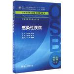 感染性疾病(本科整合教材),杨东亮,唐红,人民卫生出版社,9787117224123