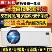 4K智能投影仪家用小型便携无线wifi家庭影院投影手机一体机墙投墙上看电影办公培训电视投影机白天高清1080p