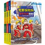 少年荒野求生探险漫画书