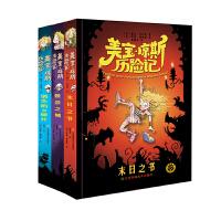 美宝・琼斯历险记(套装共3册)