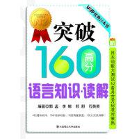 突破160高分语言知识 读解(新日本语能力测试N2备考官方标准对策集)RY,郭孟,大连理工大学出版社,97875611