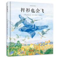 衬衫也会飞 [英]安特恩布尔 插画师:[英]肯布朗 北京联合出版公司 9787550279933