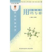 皮肤疾病用药专柜 皮先明 中国协和医科出版社 9787810721738
