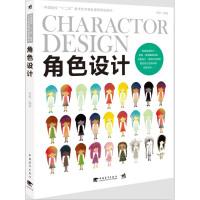 中国高校十二五数字艺术精品课程规划教材:角色设计( 由浅入深的讲解、新颖的视角、趣味性的案例、名家亲身传授,带你领略动