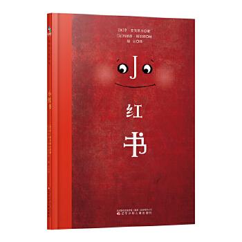 森林鱼童书:小红书 获得多项国际绘本大奖的儿童阅读启蒙绘本,一则关于爱与失去,探寻阅读真谛的哲理寓言。