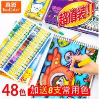真彩油画棒蜡笔儿童安全无毒可水洗宝宝画画笔套装礼盒炫彩棒重彩美术幼儿园学生涂鸦画笔24色36彩色全套工具
