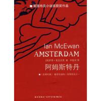阿姆斯特丹 9787802252929 (英)麦克尤恩,丰俊功 新星出版社