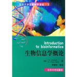 【旧书二手书9成新】生物信息学概论(北京大学生命科学译丛)1 (英)谈莲莎(Attwood,T.K.),(英)史密斯(