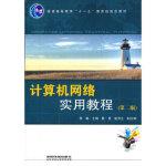 (教材)计算机网络实用教程(第二版) 李畅 中国铁道出版社 9787113108618