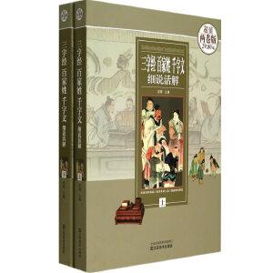 三字经百家姓千字文细说活解:全2册