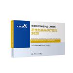 中���R床�[瘤�W��(CSCO)�盒匝�液病�\��指南2020