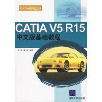 CATIA V5 R15中文版基础教程(附CD-ROM光盘一张)