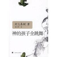 神的孩子全跳舞 (日)村上春树 ,林少华 9787532748495