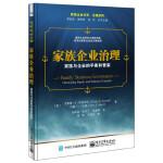 家族企业治理:家族与企业的平衡和繁荣,(美)Craig E.Aronoff(克雷格.E.阿伦诺夫),John L.Wa