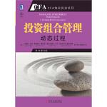 投资组合管理:动态过程(原书第3版)(机构金程教育鼎力推荐,助您顺利通过CFA考试) (美)杰拉德.平托 机械工业出版