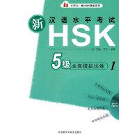 新汉语水平考试HSK(五级)全真模拟试卷(配光盘)――立足2012年新HSK考试大纲,出题专家亲身编写,命中率超高!