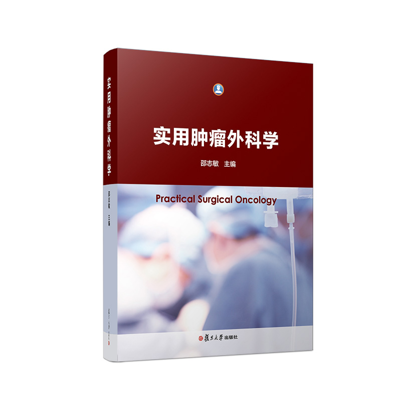实用肿瘤外科学
