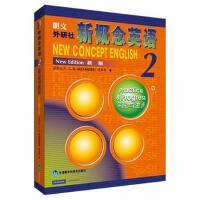 【正版二手书9成新左右】新概念英语2 实践与进步 新概念2 (英)亚历山大,何其莘 外语教学与研究出版社
