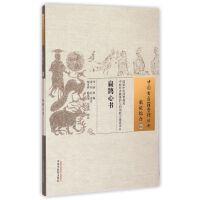 扁鹊心书/中国古医籍整理丛书