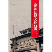 【XSM】潮汕法律文化研究 陈文毓,张洪林 华南理工大学出版社9787562347620
