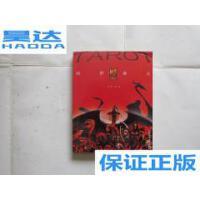 [二手旧书9成新]塔罗奥义 /云峰 著 陕西师范大学出版社