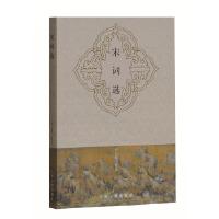 宋词选 胡云翼 选注 上海古籍出版社