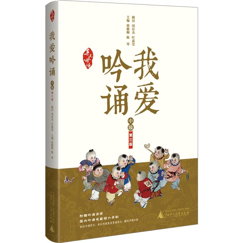 亲近母语 我爱吟诵 第三版 中级(配吟诵光盘)教育部课程教材中心向全国中小学推荐图书