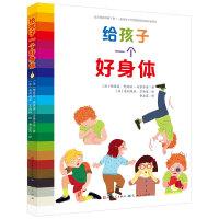 给孩子一个好身体(讲给孩子的身体健康书,法国引进)