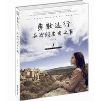 【正版二手书9成新左右】勇敢远行,在我们老去之前 陈彦妃 世界知识出版社