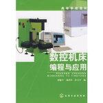 数控机床编程与应用(刘德平) 刘德平,刘武发,汪玉平 化学工业出版社 9787502596149