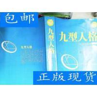 [二手旧书9成新]九型人格(超值白金典藏版) /崔润泽 编 北方妇