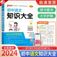 初中语文知识大全2021版初中生基础知识清单手册七八九年级通用