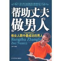 帮助丈夫做男人 石�S 9787537536585 河北科技出版社