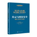 美元与国家安全:硬权力的货币维度