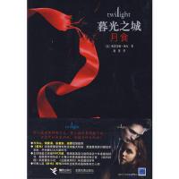 【正版二手书9成新左右】暮光之城-月食 (美)梅尔 接力出版社