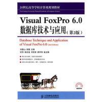 【正版二手书9成新左右】Visual FoxPro 6 0 数据库技术与应用(第2版 刘德山,邹健 人民邮电出版社