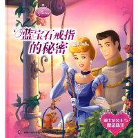 【旧书二手书9成新】迪士尼公主与魔法珠宝:蓝宝石戒指的秘密 美国迪士尼公司,童趣出版有限公司译 97871151925