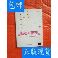 [二手旧书9成新]幸福成长・贴心小棉袄:单身妈妈育儿笔记 /素咖?